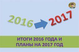 Итоги 2017 года и цели 2017 года