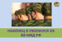 Как уволиться из армии