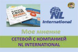 Сетевой с NL international