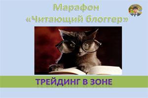 Эстафета Читающий блоггер