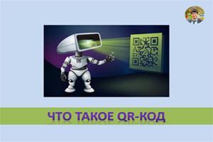 Что такое qr код