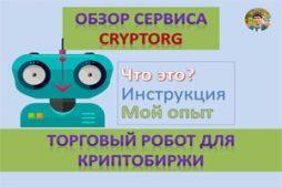 Торговый робот для криптовалютной биржи