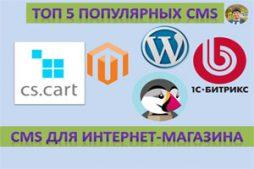 CMS для интернет-магазина