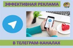 Реклама в телеграм каналах