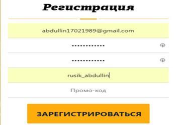 Второй шаг регистрации