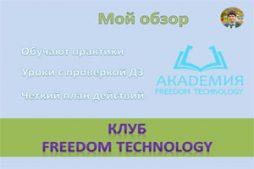 Обучение в клубе Freedom Technology