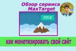 как монетизировать: Maxtarget