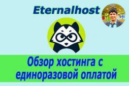 Eternalhost