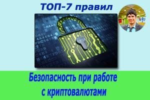 Безопасность криптовалют