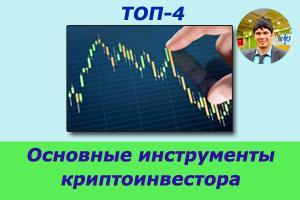 инструменты для анализа криптовалют