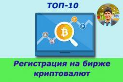 Регистрация на бирже криптовалют