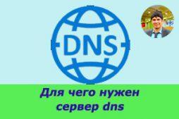 Для чего нужен сервер dns