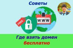 Где взять домен бесплатно