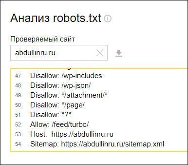 Форма анализа роботса