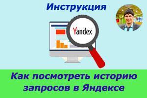 Как посмотреть историю запросов в Яндексе