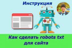 Как сделать robots txt для сайта