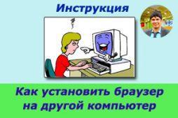 Как установить браузер на другой компьютер