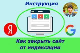 Как закрыть сайт от индексации