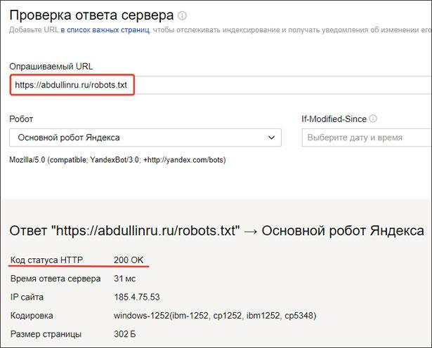 Проверка кода ответа сервера