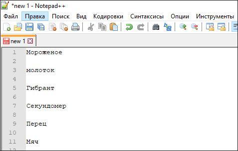 пустые строки в notepad++