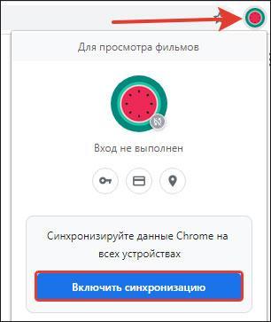 Профиль в браузере