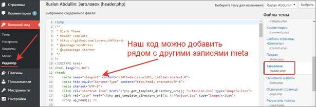 Файл header.php в редакторе вордпресс