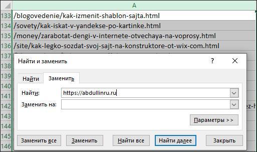 удаление домена из ссылки