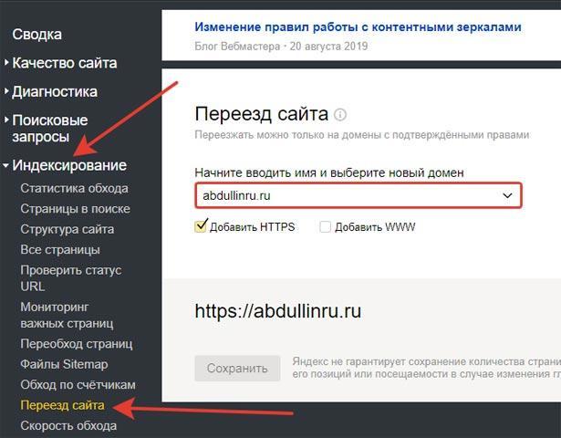 Переезд сайта в настройках индексирования вебмастера Яндекса