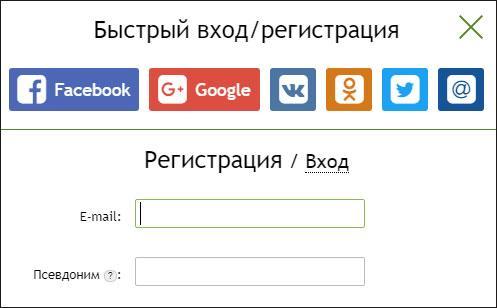 Регистрация на адвего