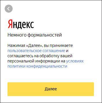 Пользовательское соглашение с яндексом