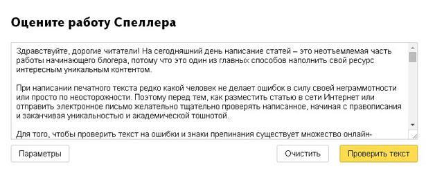 Яндекс спеллер
